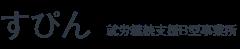 すぴん|就労継続支援B型事業所